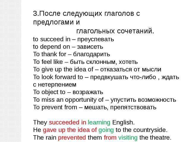 3.После следующих глаголов с предлогами и глагольных сочетаний. to succeed in...