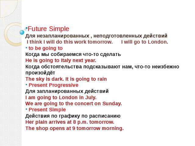 Future Simple Для незапланированных , неподготовленных действий I think I wi...