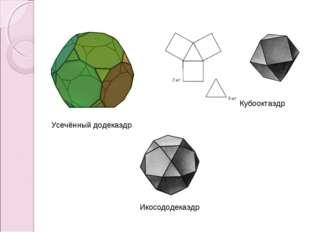 Усечённый додекаэдр Кубооктаэдр Икосододекаэдр