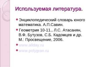 Используемая литература. Энциклопедический словарь юного математика. А.П.Сави
