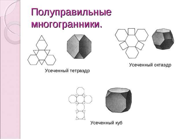 Полуправильные многогранники. Усеченный тетраэдр Усеченный октаэдр Усеченный...