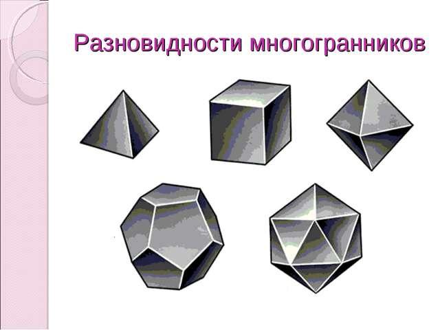 Разновидности многогранников