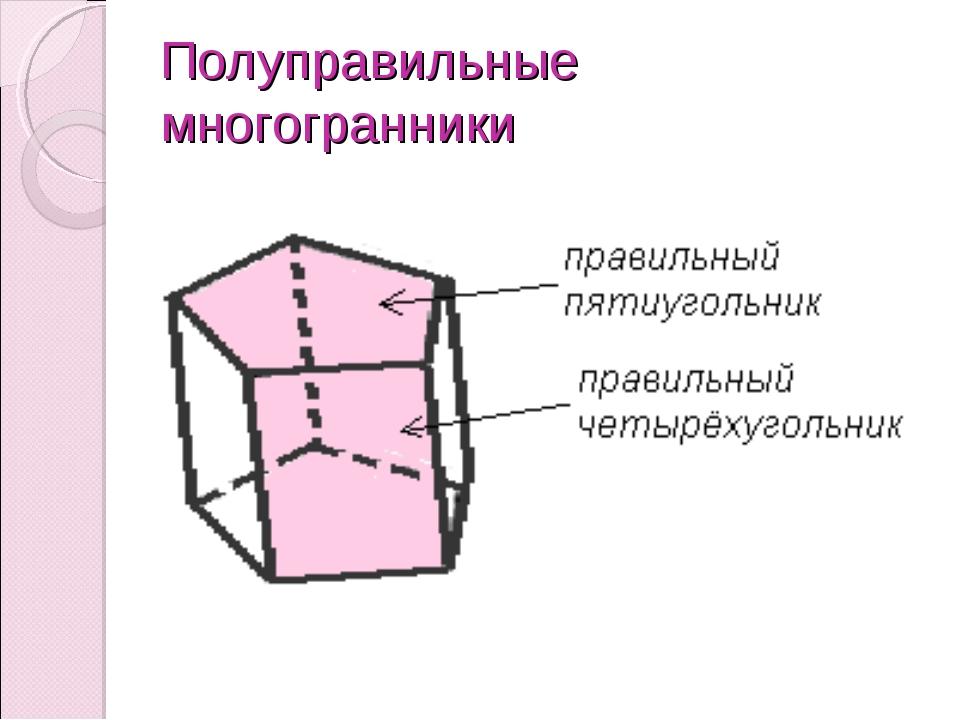 Полуправильные многогранники