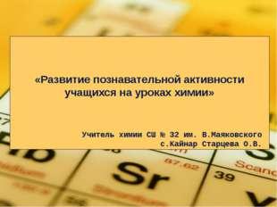 «Развитие познавательной активности учащихся на уроках химии» Учитель химии