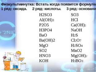 Физкультминутка: Встать когда появится формула: 1 ряд: оксида. 2 ряд: кислоты