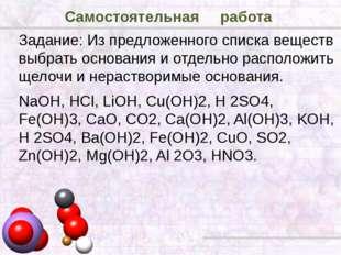 Самостоятельная работа Задание: Из предложенного списка веществ выбрать основ