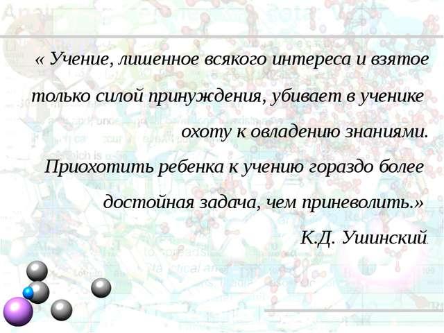 « Учение, лишенное всякого интереса и взятое только силой принуждения, убива...