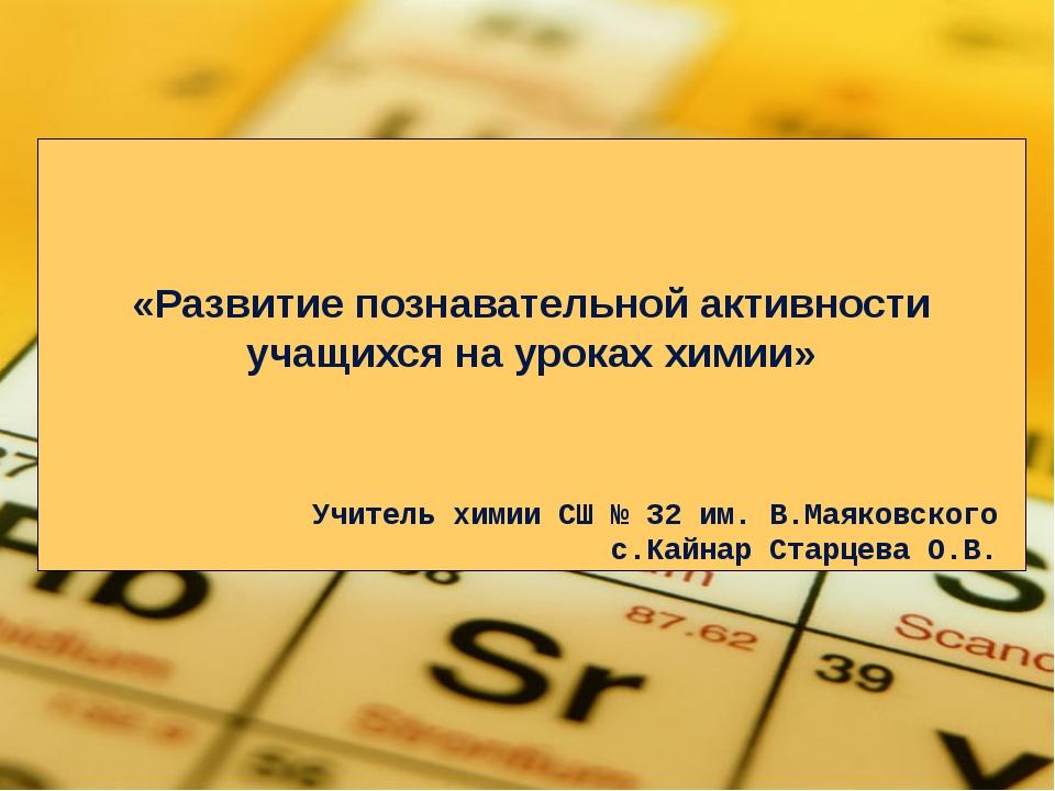 «Развитие познавательной активности учащихся на уроках химии» Учитель химии...