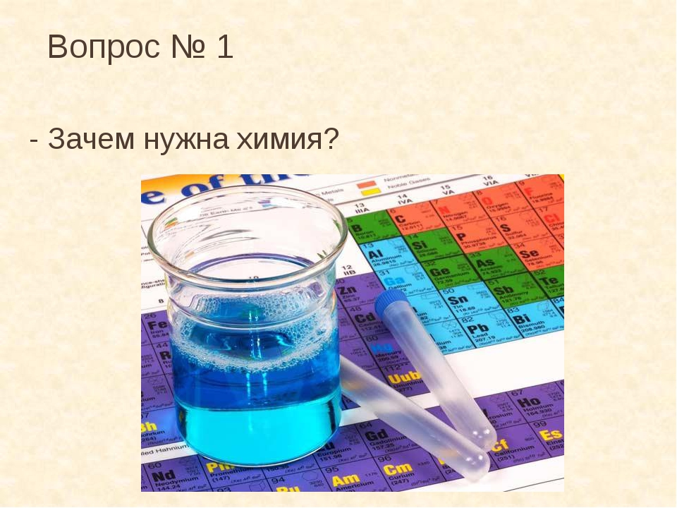 Вопрос № 1 - Зачем нужна химия?