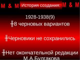 * 1928-1938(9) 8 черновых вариантов Черновики не сохранились Нет окончательно