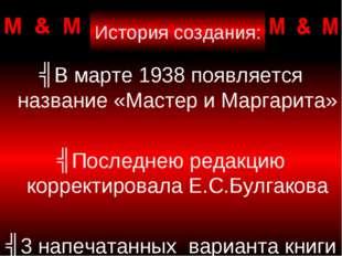 * История создания: В марте 1938 появляется название «Мастер и Маргарита» Пос