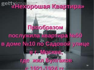 * «Нехорошая Квартира» Прообразом послужила квартира №50 в доме №10 по Садово