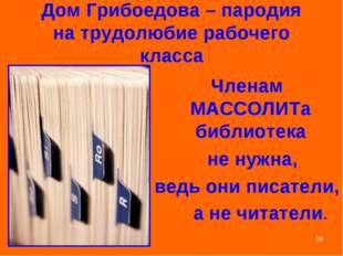 * Дом Грибоедова – пародия на трудолюбие рабочего класса Членам МАССОЛИТа биб