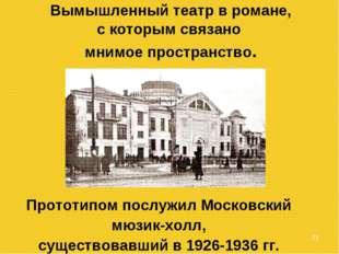 * Прототипом послужил Московский мюзик-холл, существовавший в 1926-1936 гг. В