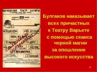 * Булгаков наказывает всех причастных к Театру Варьете с помощью сеанса черно