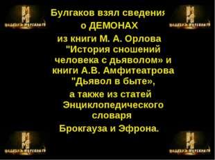 """* Булгаков взял сведения о ДЕМОНАХ из книги М. А. Орлова """"История сношений че"""