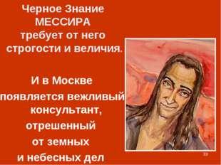 * Черное Знание МЕССИРА требует от него строгости и величия. И в Москве появл
