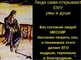 * Люди сами открывают ЕМУ умы и души Без согласия людей МЕССИР бессилен твори