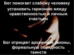 * Бог помогает слабому человеку установить гармонию между нравственностью и л