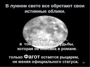 * В лунном свете все обретают свои истинные облики. Фагот был рыцарем, в той