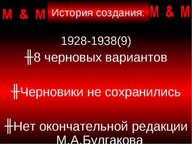 * 1928-1938(9) 8 черновых вариантов Черновики не сохранились Нет окончательно...