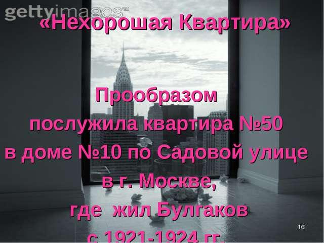 * «Нехорошая Квартира» Прообразом послужила квартира №50 в доме №10 по Садово...