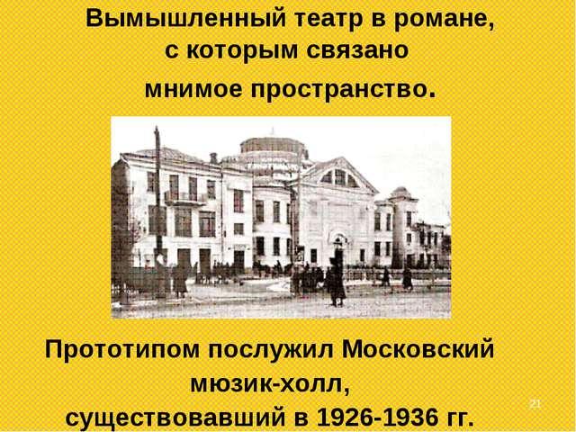 * Прототипом послужил Московский мюзик-холл, существовавший в 1926-1936 гг. В...