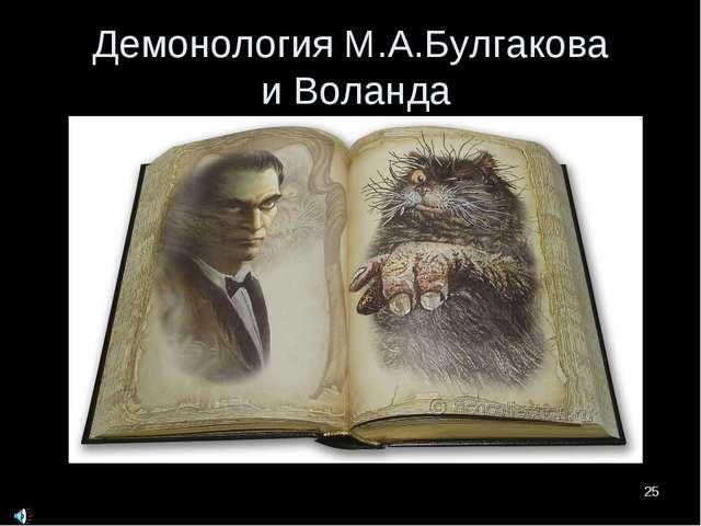 * Демонология М.А.Булгакова и Воланда
