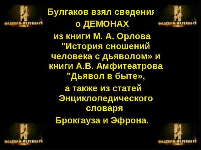 """* Булгаков взял сведения о ДЕМОНАХ из книги М. А. Орлова """"История сношений че..."""
