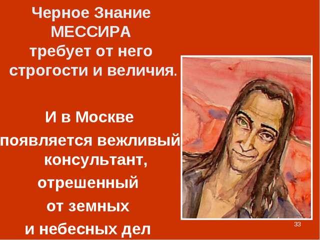 * Черное Знание МЕССИРА требует от него строгости и величия. И в Москве появл...