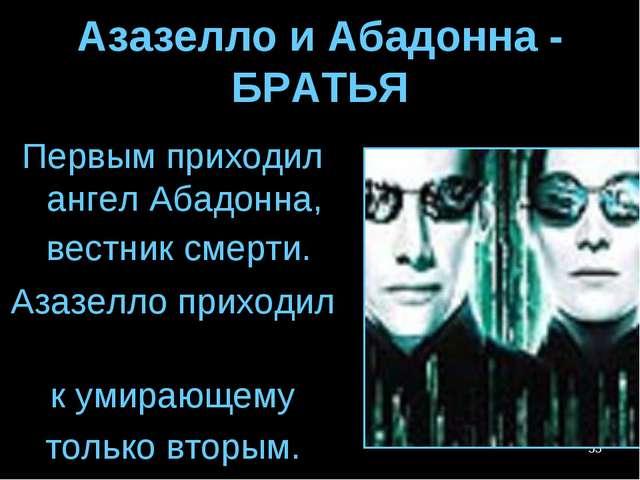* Азазелло и Абадонна - БРАТЬЯ Первым приходил ангел Абадонна, вестник смерти...