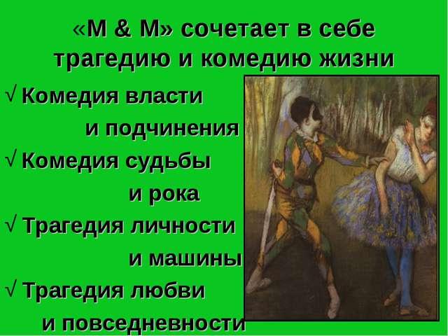 * «М & М» сочетает в себе трагедию и комедию жизни Комедия власти и подчинени...