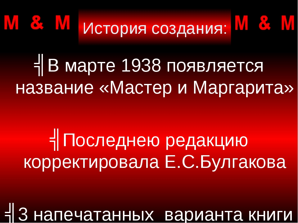 * История создания: В марте 1938 появляется название «Мастер и Маргарита» Пос...
