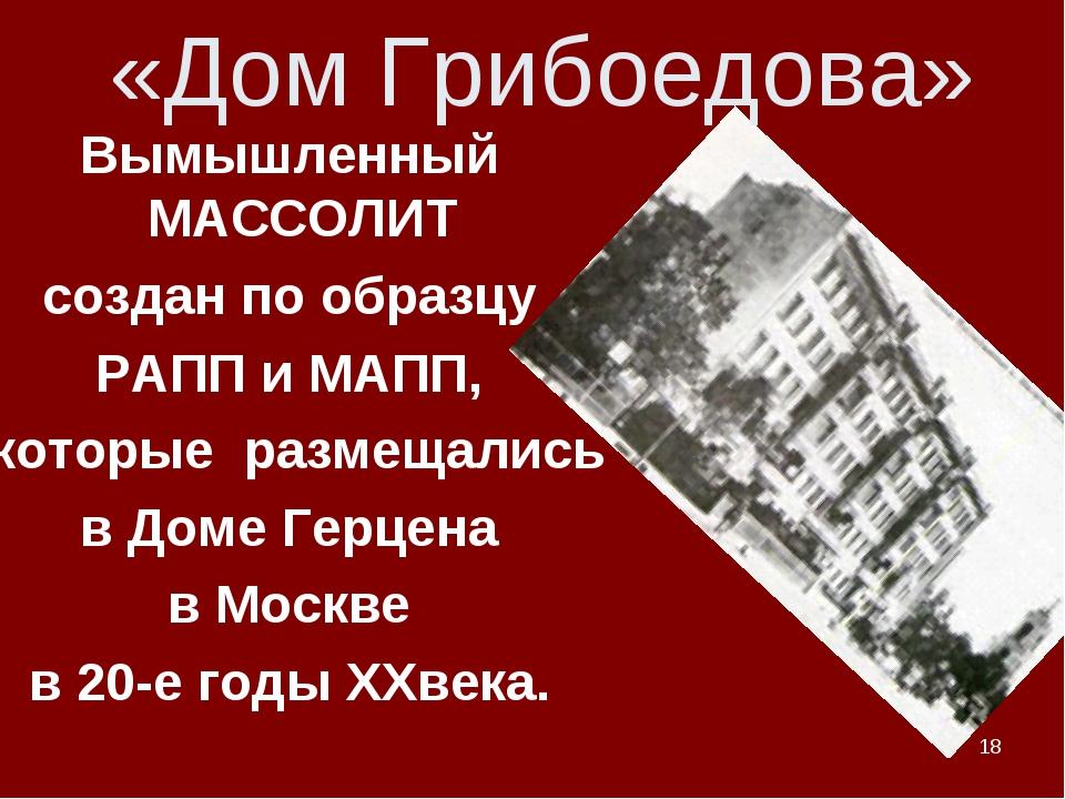 * «Дом Грибоедова» Вымышленный МАССОЛИТ создан по образцу РАПП и МАПП, которы...