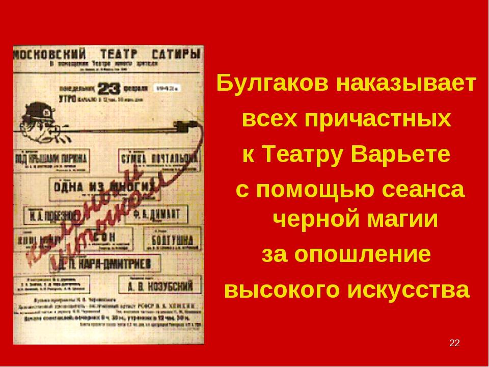 * Булгаков наказывает всех причастных к Театру Варьете с помощью сеанса черно...