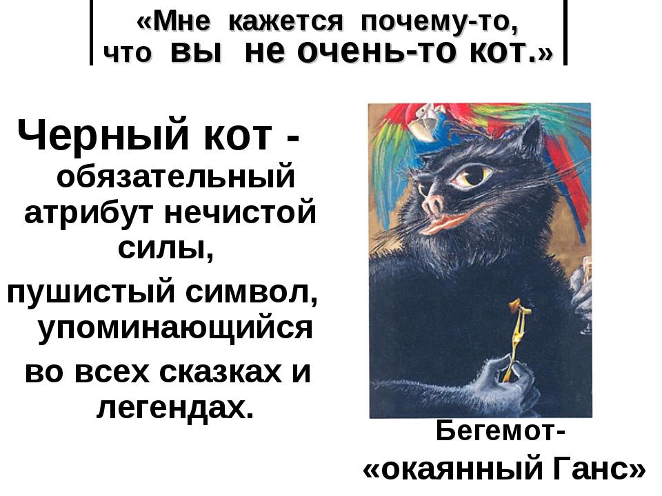 * «Мне кажется почему-то, что вы не очень-то кот.» Бегемот- «окаянный Ганс» Ч...