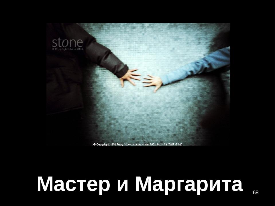 * Мастер и Маргарита