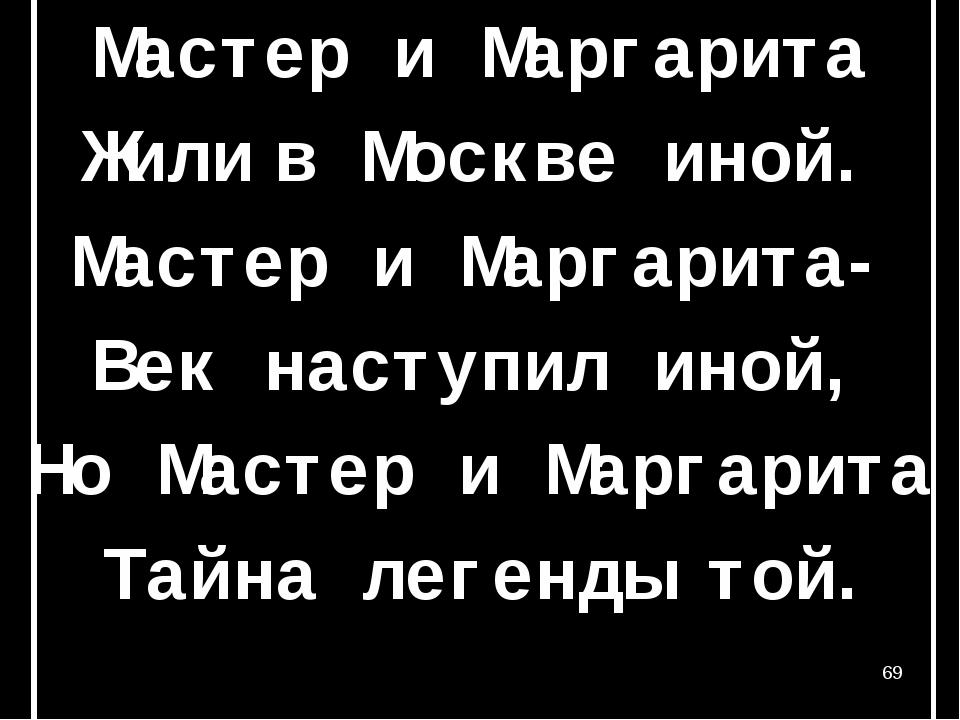 * Мастер и Маргарита Жили в Москве иной. Мастер и Маргарита- Век наступил ино...
