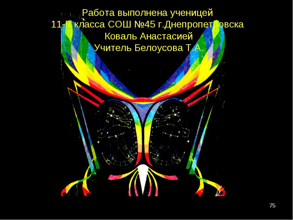 * Работа выполнена ученицей 11-В класса СОШ №45 г.Днепропетровска Коваль Анас...