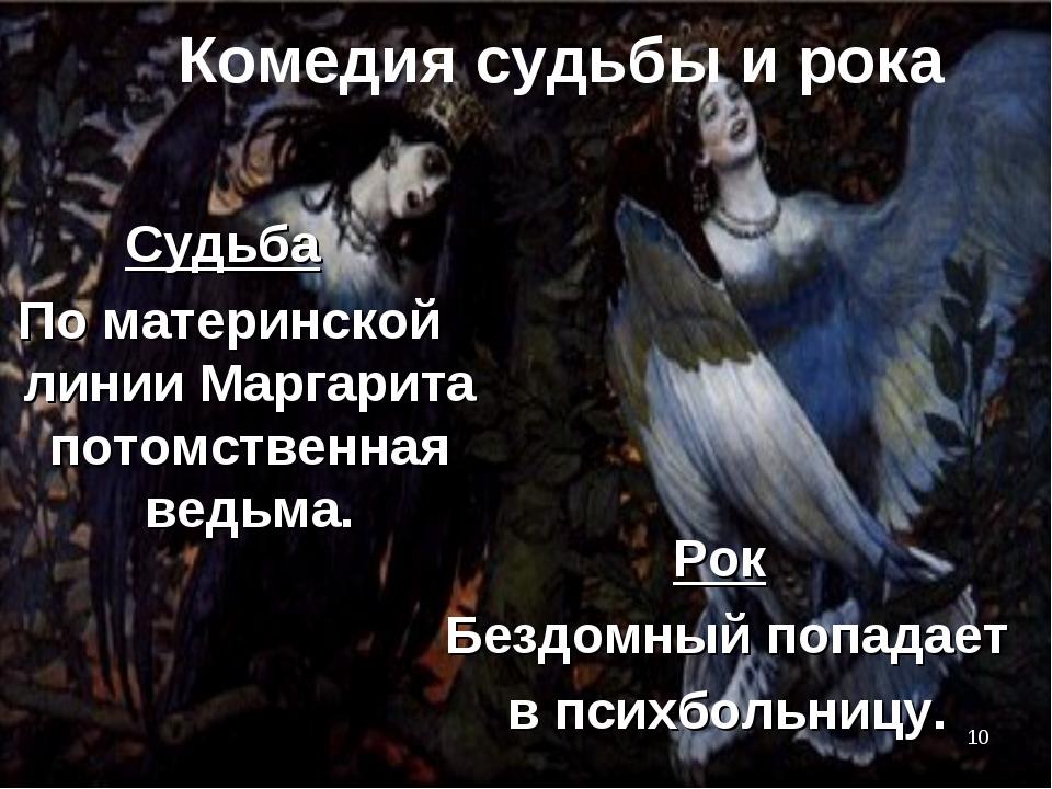 * Комедия судьбы и рока Судьба По материнской линии Маргарита потомственная в...