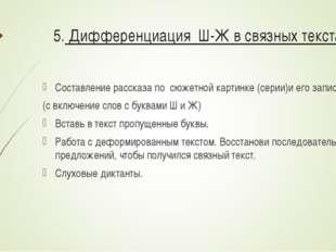 5. Дифференциация Ш-Ж в связных текстах. Составление рассказа по сюжетной кар