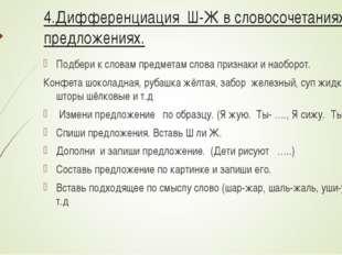 4.Дифференциация Ш-Ж в словосочетаниях и предложениях. Подбери к словам предм