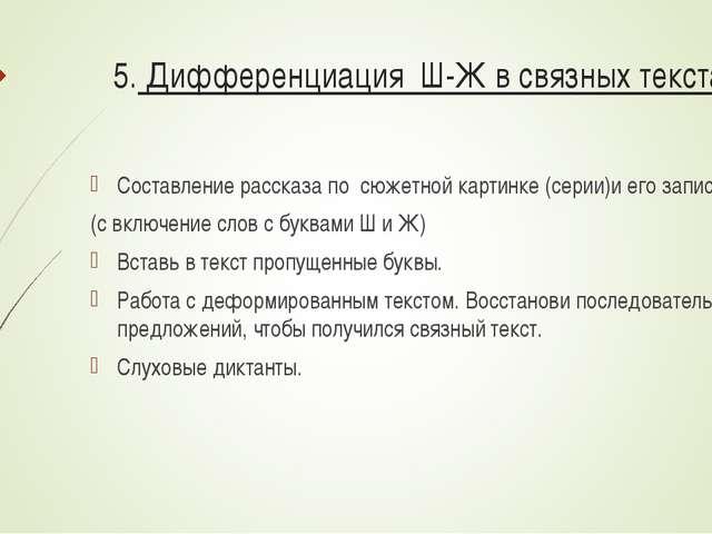 5. Дифференциация Ш-Ж в связных текстах. Составление рассказа по сюжетной кар...
