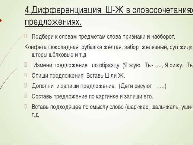 4.Дифференциация Ш-Ж в словосочетаниях и предложениях. Подбери к словам предм...