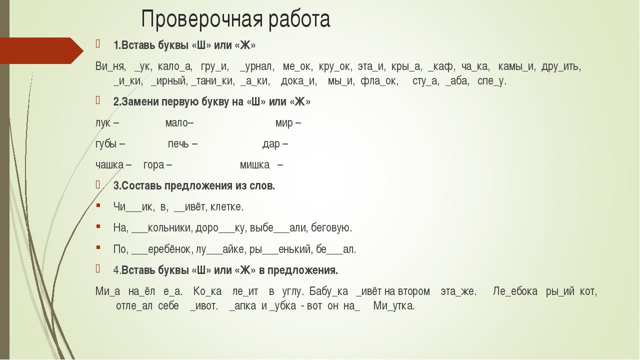 Проверочная работа 1.Вставь буквы «Ш» или «Ж» Ви_ня, _ук, кало_а, гру_и, _урн...