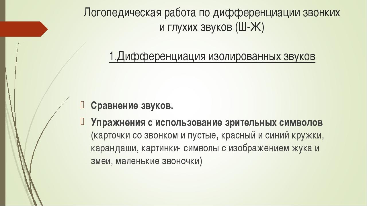 Логопедическая работа по дифференциации звонких и глухих звуков (Ш-Ж) 1.Диффе...