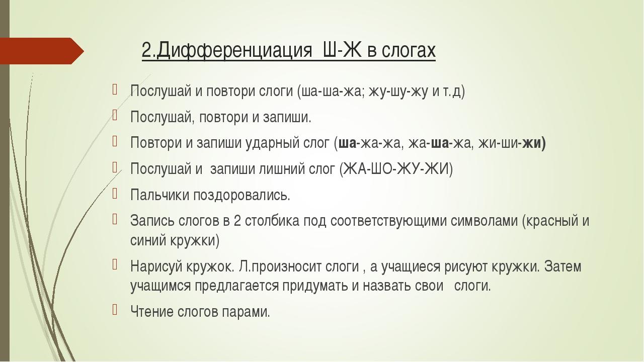 2.Дифференциация Ш-Ж в слогах Послушай и повтори слоги (ша-ша-жа; жу-шу-жу и...