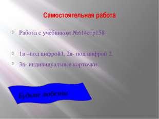 Самостоятельная работа Работа с учебником №614стр158 1в –под цифрой1, 2в- под