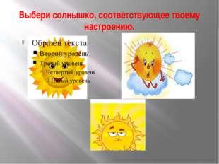 Выбери солнышко, соответствующее твоему настроению.