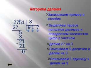 2751 3 Записываем пример в столбик Выделяем первое неполное делимое и определ